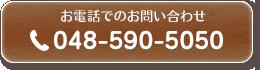 電話番号:048-590-5050