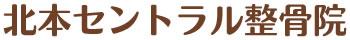 北本セントラル整骨院ロゴ